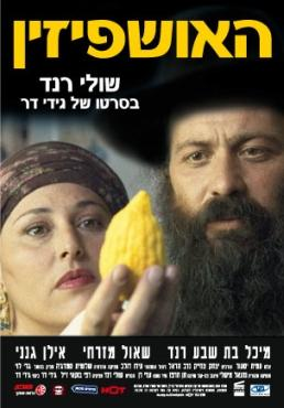 האושפיזין - סרט ישראלי בצפייה ישירה !